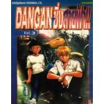 dangan ซิ่งสายฟ้า เล่ม 03