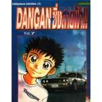 dangan ซิ่งสายฟ้า เล่ม 07