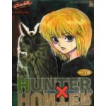 hunterXhunterฮันเตอร์Xฮันเตอร์ 18