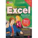 สูตร&ฟังก์ชัน Excel