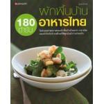 ผักพื้นบ้านอาหารไทย180 ตำรับ