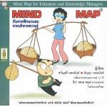 Mind Map กับการศึกษาและการบริหารความรู้