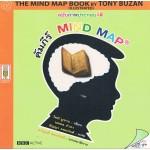 คัมภีร์ MIND MAP (ฉบับภาพประกอบ 4 สี)