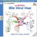 แบบฝึกหัดคิดพิชิต Mind Map สำหรับนักเรียนและนักศึกษา