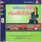 ฝึกให้คล่อง ท่องทั่วโลก เล่ม 1+DVD