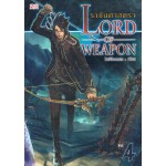 Lord of Weapon ราชันศาสตรา เล่ม 04