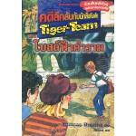 คดีลึกลับกับนักสืบทีมเสือ Tiger-Team เล่ม 01 ตอน โบสถ์ฟ้าคำราม