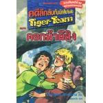 คดีลึกลับกับนักสืบทีมเสือ Tiger-Team เล่ม 02 ตอน คอกม้าผีสิง
