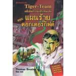 คดีเด็ดกับนักสืบทีมเสือ Tiger-Team เล่ม 01 ตอน แผนร้ายดอกเตอร์กิฟต์