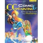 Comic & CG Painting + CD คัมภีร์วาดการ์ตูนและลงสีด้วย Photoshop