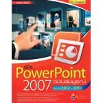 คู่มือ Powerpoint 2007 ฉบับสมบูรณ์ (2009-2010)