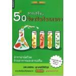 50 สารเสริม & วิตามินกินแทนยา