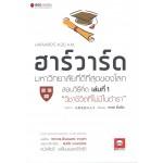 ฮาร์วาร์ด มหาวิทยาลัยที่ดีที่สุดในโลก สอนวิธีคิด เล่มที่ 1 วิชาชีวิตที่ไม่มีในตำรา