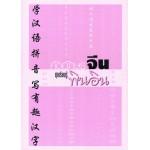 คัดอักษรจีน ชุด เรียนรู้พินอิน