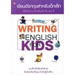 เขียนอังกฤษสำหรับเด็กเล็ก
