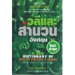 พจนานุกรมวลีและสำนวนอังกฤษ