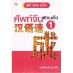 ศัพท์จีนเรียนเร็ว 1 (นพพิชญ์ ประหวั่น)