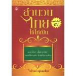 สำนวนไทยใช้ให้เป็น (ไพโรจน์ อยู่มณเฑียร)