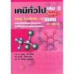 เคมีทั่วไป เล่ม 2 ทฤษฎี แบบฝึกหัดและเฉลย