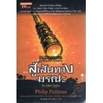 สู่เส้นทางมรณะ ชุดธุลีปริศนา#3 (ฟิลิป พูลแมน)