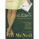 หนึ่งนี้มีแต่รัก (Gil McNeil)