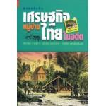 เศรษฐกิจชหมู่บ้านไทยในอดีต (ฉบับภาพ)