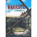Parasite ปรสิตสังหาร เล่ม 2 ( 3 เล่มจบ)