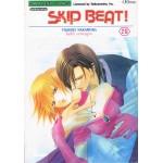 SKIP BEAT เล่ม 29
