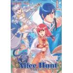 Alice Hunt แดนฝันไร้ปลายทาง เล่ม 1