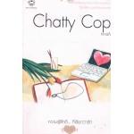 ความรู้สึกดี...ที่เรียกว่ารัก ชุดพิเศษ Chatty Cop
