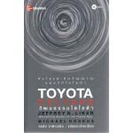 วัฒนธรรมโตโยต้า : Toyota Culture