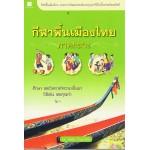 กีฬาพื้นเมืองไทย : ภาคกลาง