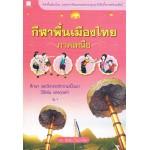 กีฬาพื้นเมืองไทย : ภาคเหนือ