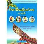 กีฬาพื้นเมืองไทย : ภาคใต้