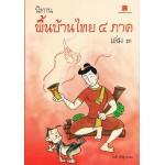นิทานพื้นบ้านไทย 4 ภาค เล่ม 3