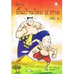 นิทานพื้นบ้านไทย 4 ภาค เล่ม 4