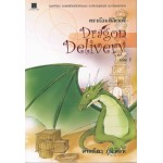 Dragon Delivery เล่ม 1