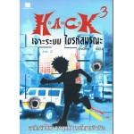 H.A.C.K เจาะระบบ ไขรหัสมรณะ เล่ม 03