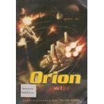 Orion โอริออน เล่ม 01