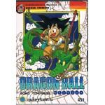DRAGON BALL เล่ม 01 ซุนโงคูกับสหาย