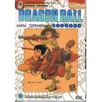 DRAGON BALL เล่ม 02 ดราก้อนบอลตกอยู่ในภาวะวิกฤติ