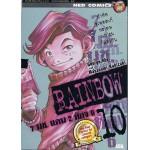 RAINBOW 7 นช. แดน 2 ห้อง 6 เล่ม 10