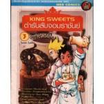 KING SWEET ตำรับลับจอมราชันย์ 3