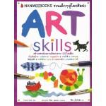 Art Skills สร้างสรรค์ผลงานศิลปะ
