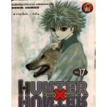 HUNTER X HUNTER เล่ม 17