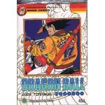 DRAGON BALL เล่ม 17 ที่สุดของความน่ากลัว