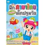 ฝึกภาษาไทยสำหรับเด็กปฐมวัย