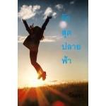 รักสุดปลายฟ้า (วัตตรา) (EBOOK)