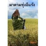 มาดามทุ่งอีแร้ง / มาดามบ้านนา (วัตตรา) (EBOOK)