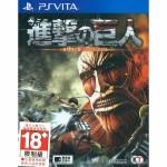 PSVITA: Attack On Titan (Z3)(JP)